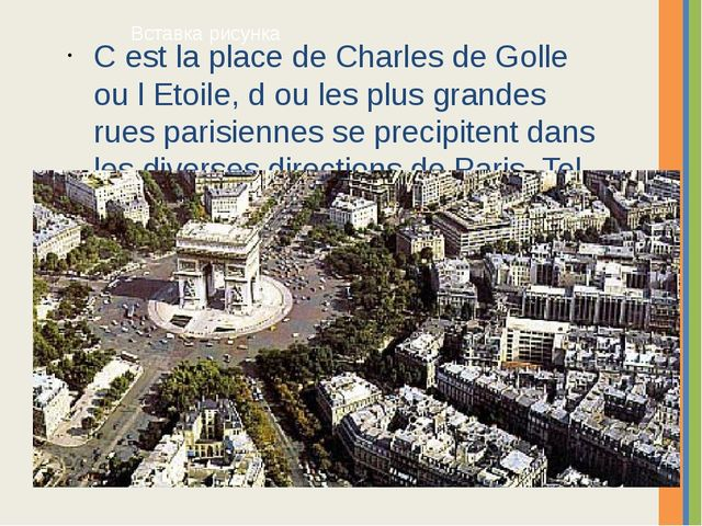 C est la place de Charles de Golle ou l Etoile, d ou les plus grandes rues pa...