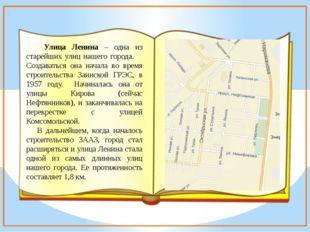 Улица Ленина – одна из старейших улиц нашего города. Создаваться она начала