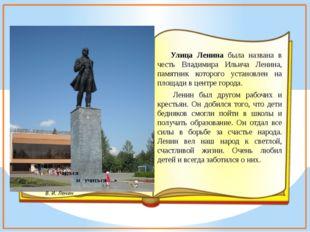 Улица Ленина была названа в честь Владимира Ильича Ленина, памятник которого