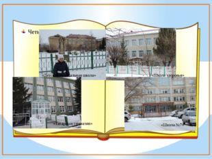 Четыре школы; «Детская музыкальная школа» «Татарская гимназия» «Школа здоровь