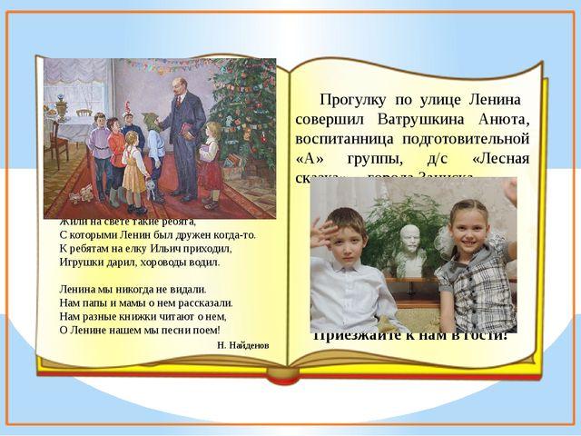 Прогулку по улице Ленина совершил Ватрушкина Анюта, воспитанница подготовите...
