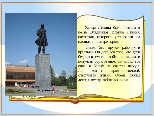 Улица Ленина была названа в честь Владимира Ильича Ленина, памятник которого...