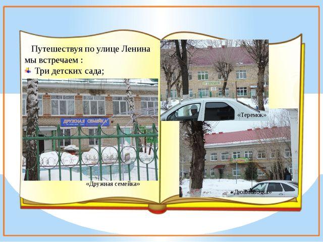 Путешествуя по улице Ленина мы встречаем : Три детских сада; «Дружная семейк...