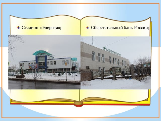 Стадион «Энергия»; Сберегательный банк России;
