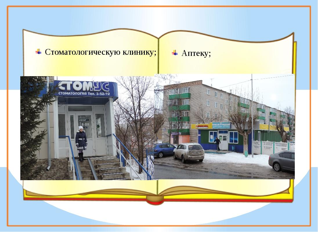 Стоматологическую клинику; Аптеку;