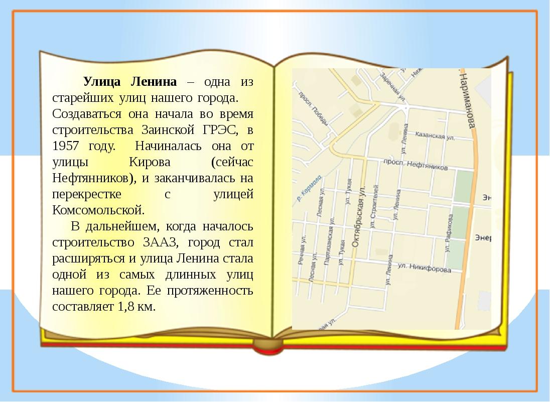 Улица Ленина – одна из старейших улиц нашего города. Создаваться она начала...