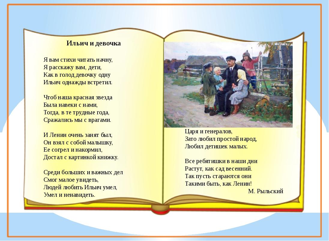 Ильич и девочка Я вам стихи читать начну, Я расскажу вам, дети, Как в голод д...