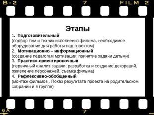 Этапы 1. Подготовительный (подбор тем и техник исполнения фильма, необходимое