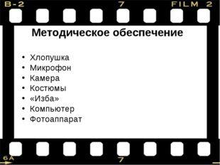 Методическое обеспечение Хлопушка Микрофон Камера Костюмы «Изба» Компьютер Фо