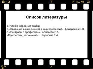 Список литературы Русские народные сказки «Введение дошкольников в мир профе