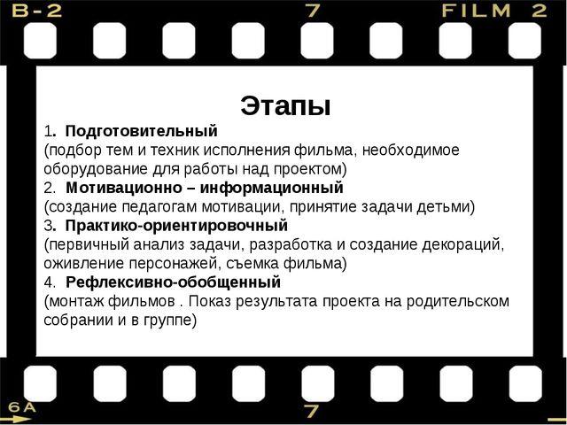 Этапы 1. Подготовительный (подбор тем и техник исполнения фильма, необходимое...