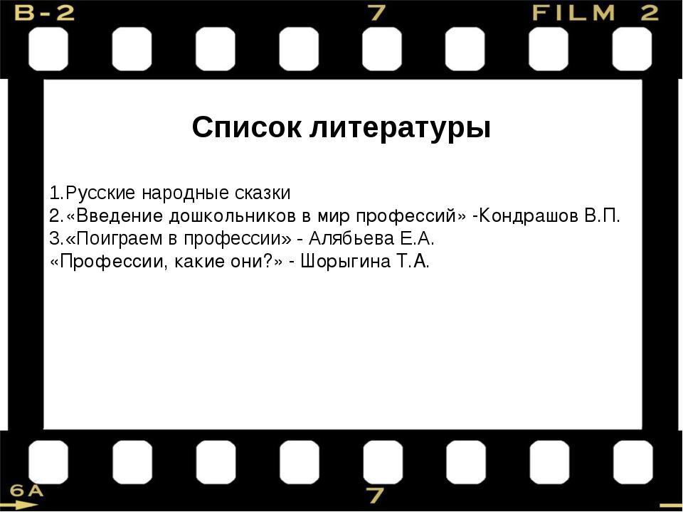 Список литературы Русские народные сказки «Введение дошкольников в мир профе...