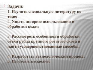 Задачи: 1. Изучить специальную литературу по теме; 2. Узнать историю использо