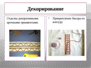 Декорирование Отделка декоративными арочными орнаментами. Прикрепление бисер