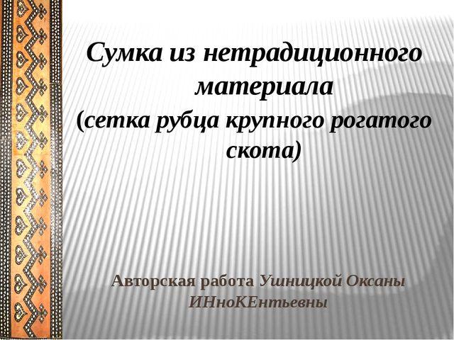 Авторская работа Ушницкой Оксаны ИНноКЕнтьевны Сумка из нетрадиционного матер...