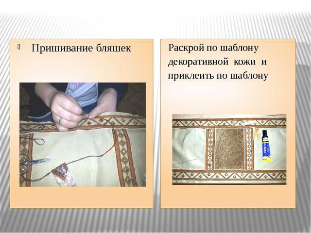 Пришивание бляшек Раскрой по шаблону декоративной кожи и приклеить по шаблону