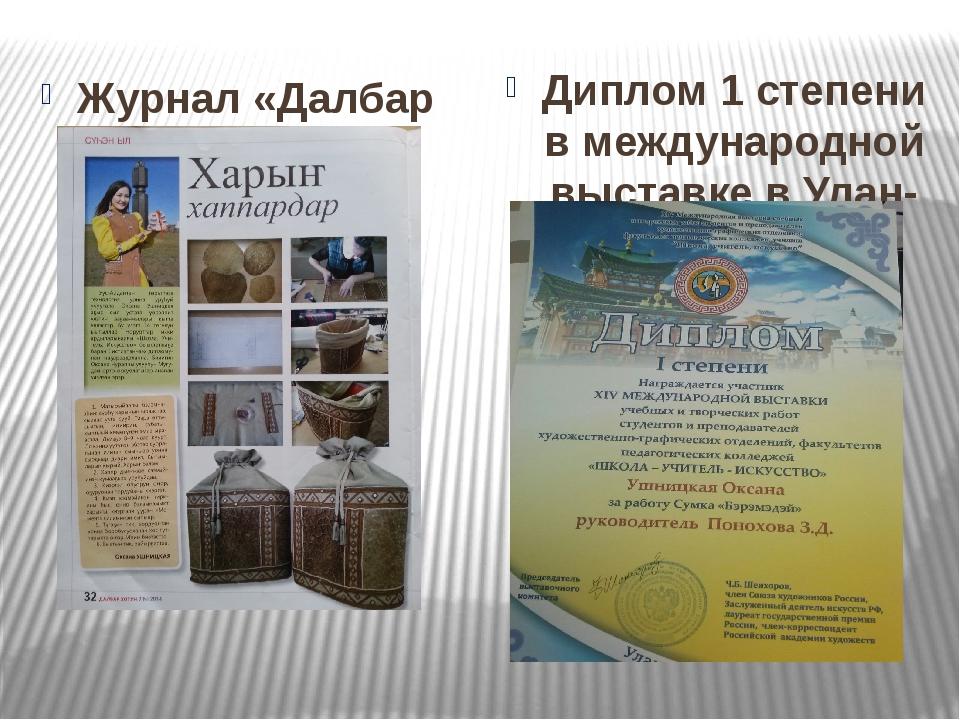 Журнал «Далбар Хотун» Диплом 1 степени в международной выставке в Улан-Удэ