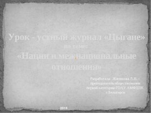 Урок - устный журнал «Цыгане» по теме: «Нации и межнациональные отношения» Р