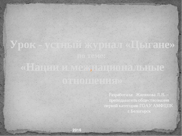 Урок - устный журнал «Цыгане» по теме: «Нации и межнациональные отношения» Р...