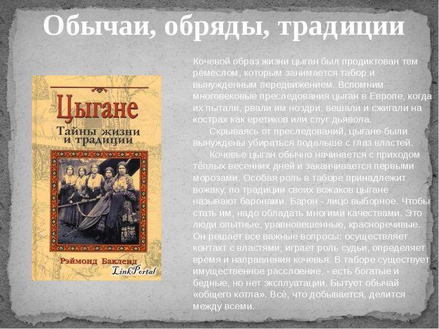 Обычаи, обряды, традиции Кочевой образ жизни цыган был продиктован тем ремес...