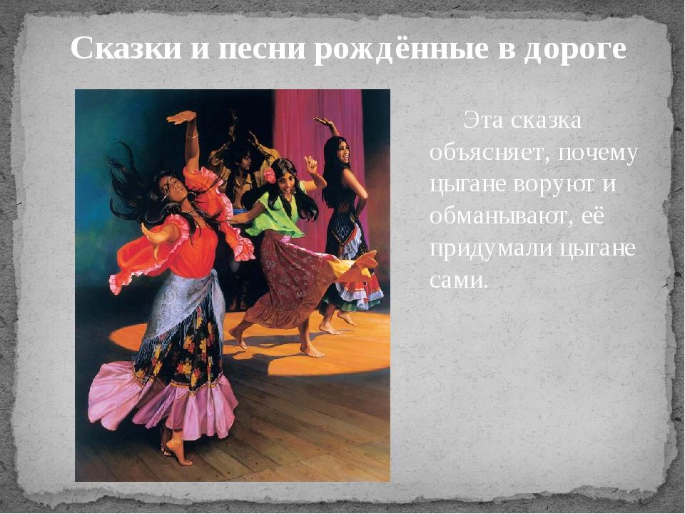 Сказки и песни рождённые в дороге  Эта сказка объясняет, почему цыгане вору...