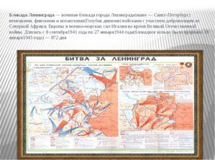 Блокада Ленинграда— военная блокада города Ленинграда(ныне— Санкт-Петербург