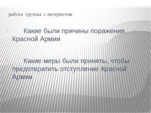 работа группы с интернетом Какие были причины поражения Красной Армии Какие