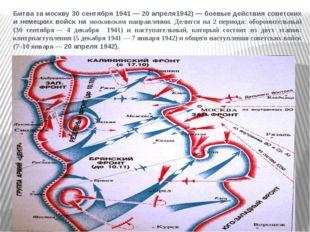 Битва за москву 30 сентября 1941— 20 апреля1942)— боевые действия советских