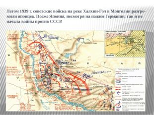 Летом 1939 г. советские войска на реке Халхин-Гол в Монголии разгромили япон