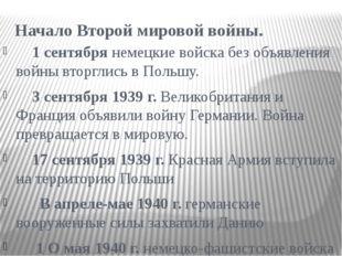 Начало Второй мировой войны. 1 сентября немецкие войска без объявления войны