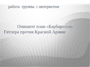 работа группы с интернетом Опишите план «Барбаросса» Гитлера против Красной