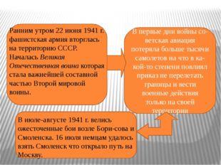 Ранним утром 22 июня 1941 г. фашистская армия вторглась на территорию СССР.
