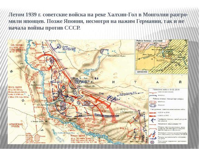 Летом 1939 г. советские войска на реке Халхин-Гол в Монголии разгромили япон...