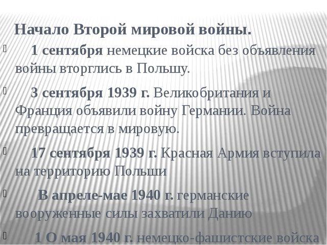 Начало Второй мировой войны. 1 сентября немецкие войска без объявления войны...