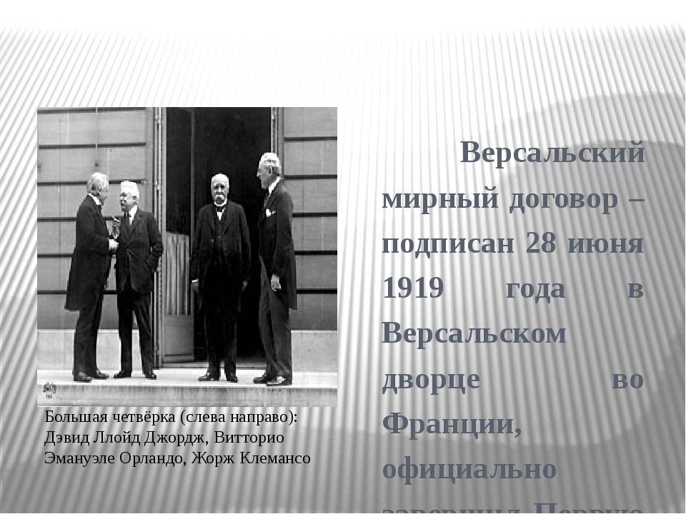 Версальский мирный договор – подписан 28 июня 1919 года в Версальском дворце...