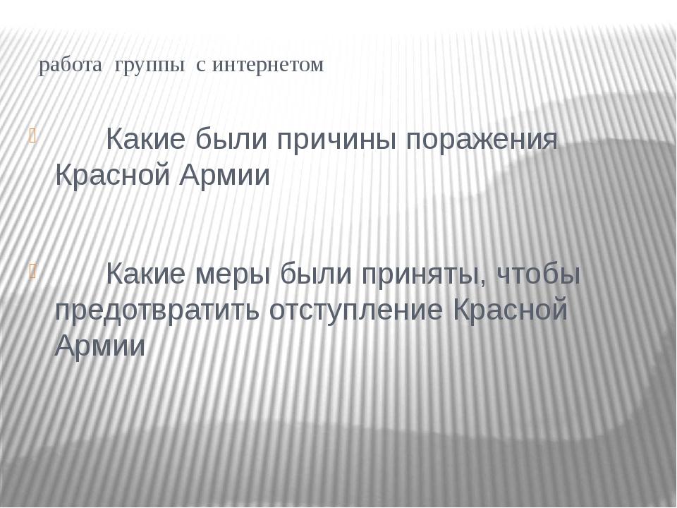 работа группы с интернетом Какие были причины поражения Красной Армии Какие...