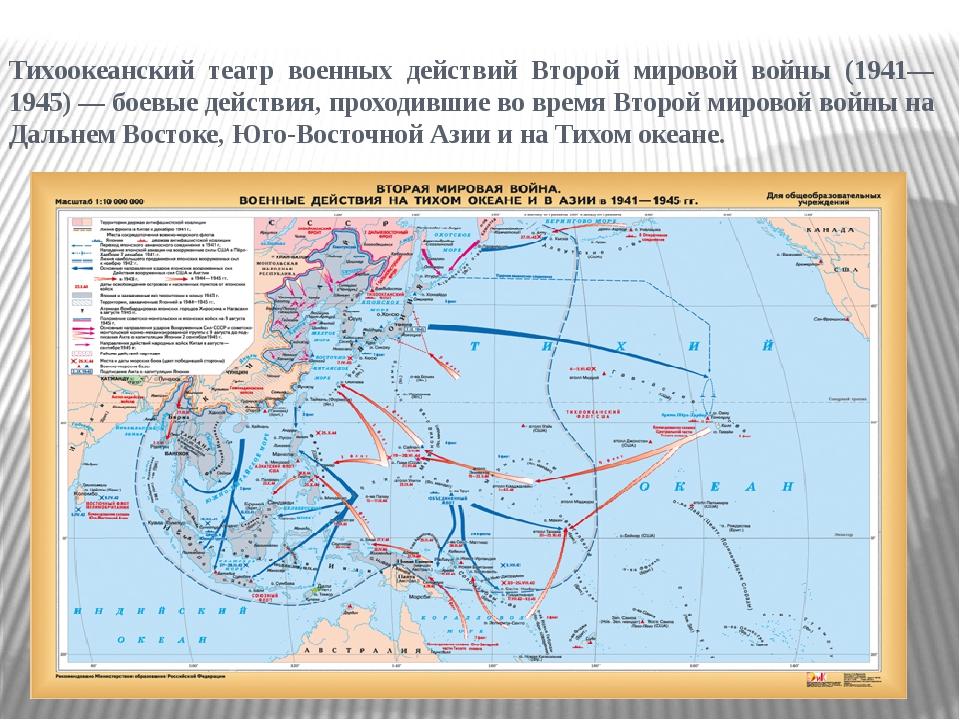 Тихоокеанский театр военных действий Второй мировой войны (1941—1945)— боевы...