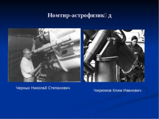 Номтнр-астрофизикүд Черных Николай Степанович Чюрюмов Клим Иванович