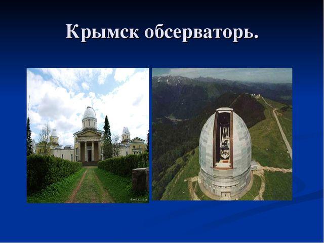 Крымск обсерваторь.