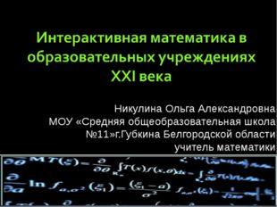 Никулина Ольга Александровна МОУ «Средняя общеобразовательная школа №11»г.Губ