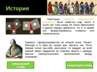 Некоторые правила сокращенного умножения были известны еще около 4 тысяч лет