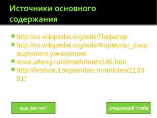 http://ru.wikipedia.org/wiki/Пифагор http://ru.wikipedia.org/wiki/Формулы_сок