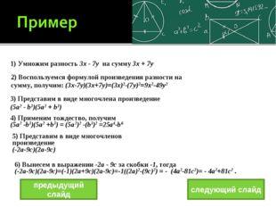 1) Умножим разность 3x - 7y на сумму 3x + 7y 2) Воспользуемся формулой прои