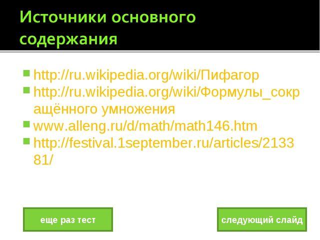 http://ru.wikipedia.org/wiki/Пифагор http://ru.wikipedia.org/wiki/Формулы_сок...