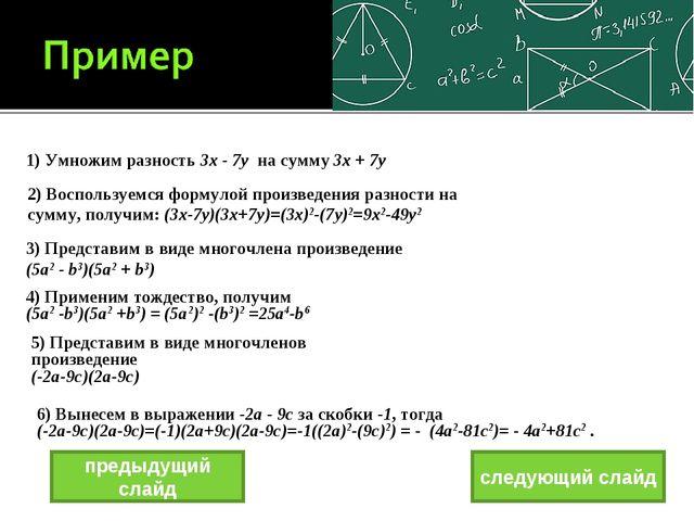 1) Умножим разность 3x - 7y на сумму 3x + 7y 2) Воспользуемся формулой прои...