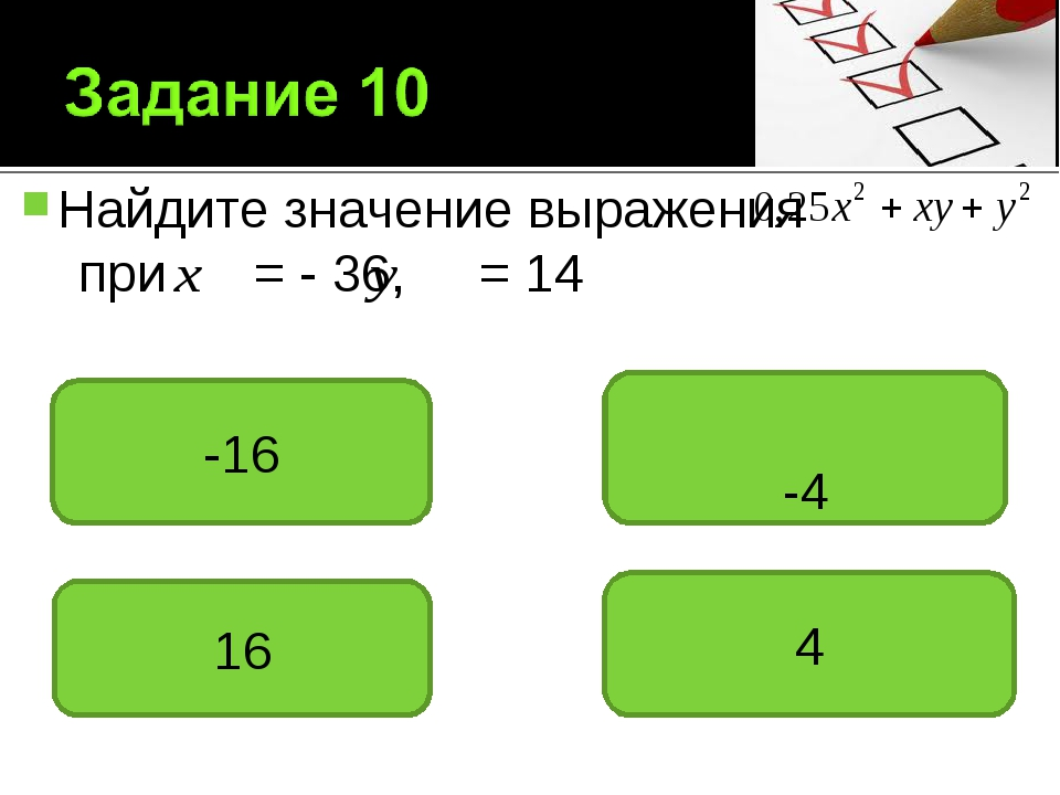 Найдите значение выражения при = - 36, = 14 -16 -4 16 4