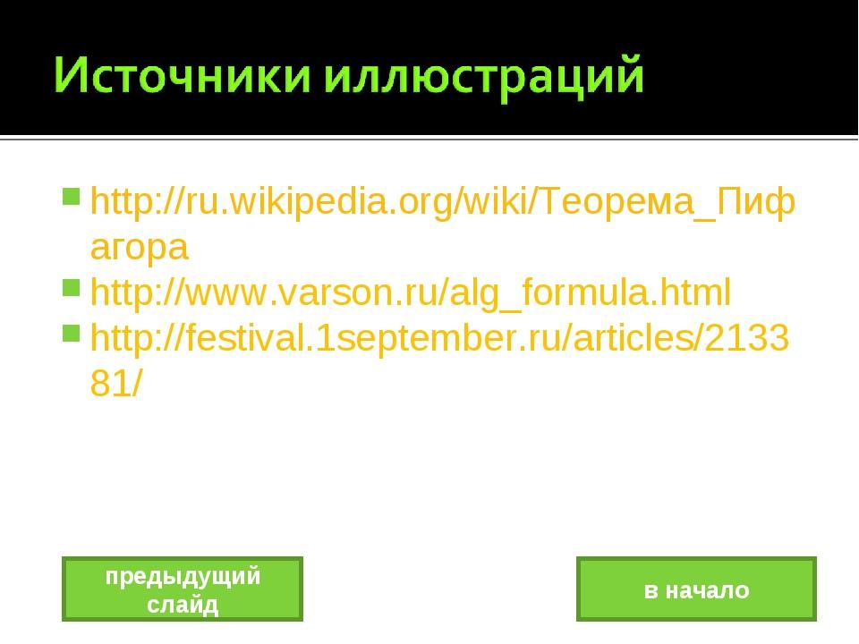 http://ru.wikipedia.org/wiki/Теорема_Пифагора http://www.varson.ru/alg_formul...