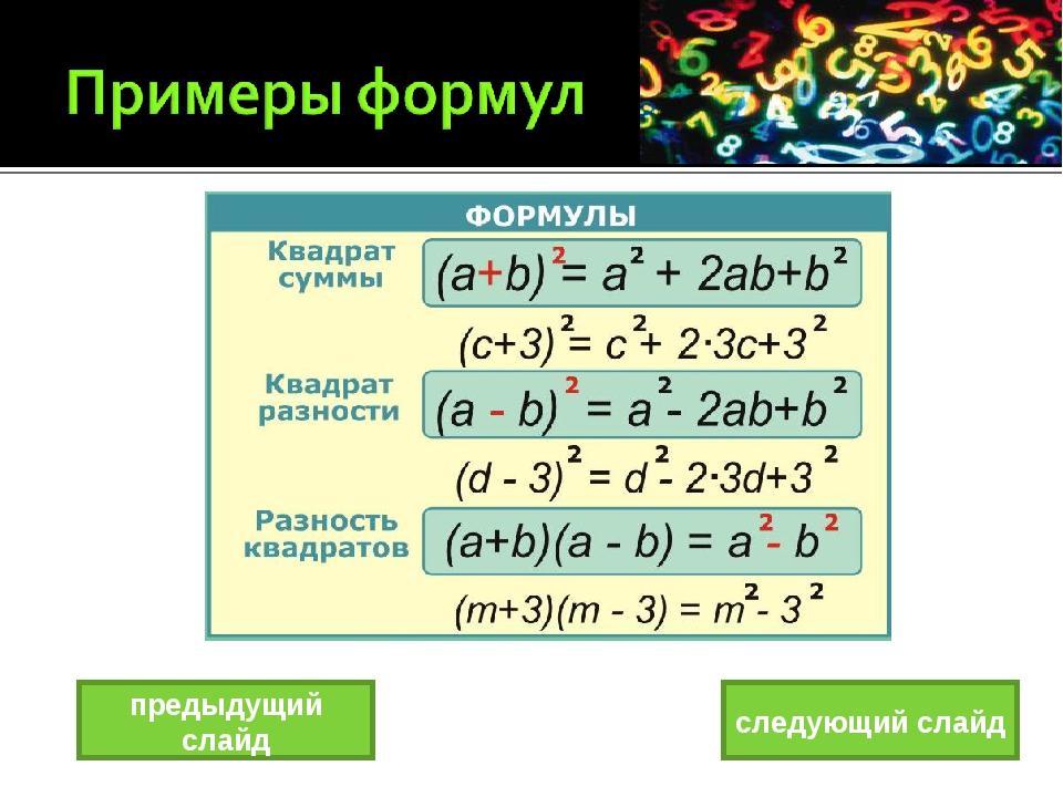 следующий слайд предыдущий слайд