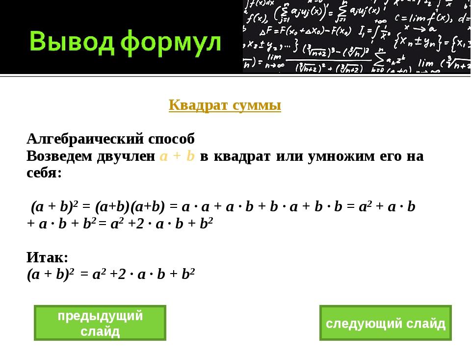 Квадрат суммы Алгебраический способ Возведем двучлен a + b в квадрат или умно...