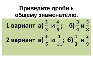 Приведите дроби к общему знаменателю. 1 вариант  а)   и  ;    б)  и  2 вари